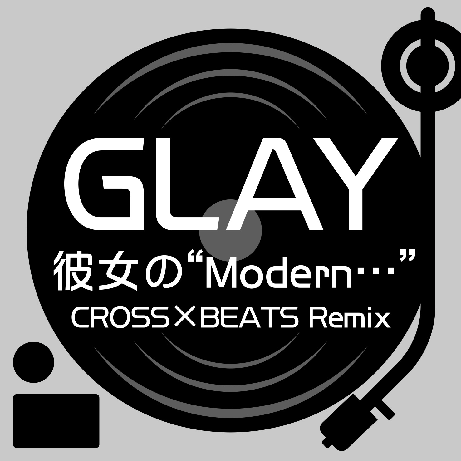 "彼女の""Modern・・・"" CROSS×BEATS Remix"
