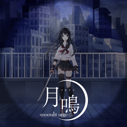 月鳴 -moonlit urge-