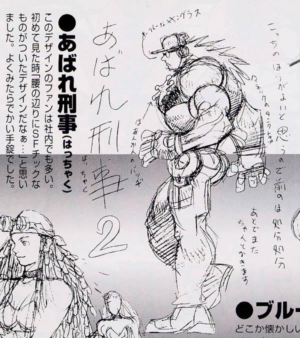 Capcom_SercretFile_005.jpg