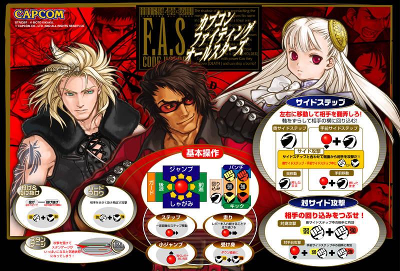 fas_poster01.jpg