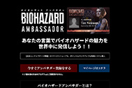 BIOHAZARD AMBASSADOR PROGRAM