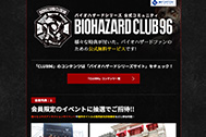 BIOHAZARD CLUB96