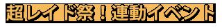 超レイド祭!連動イベント