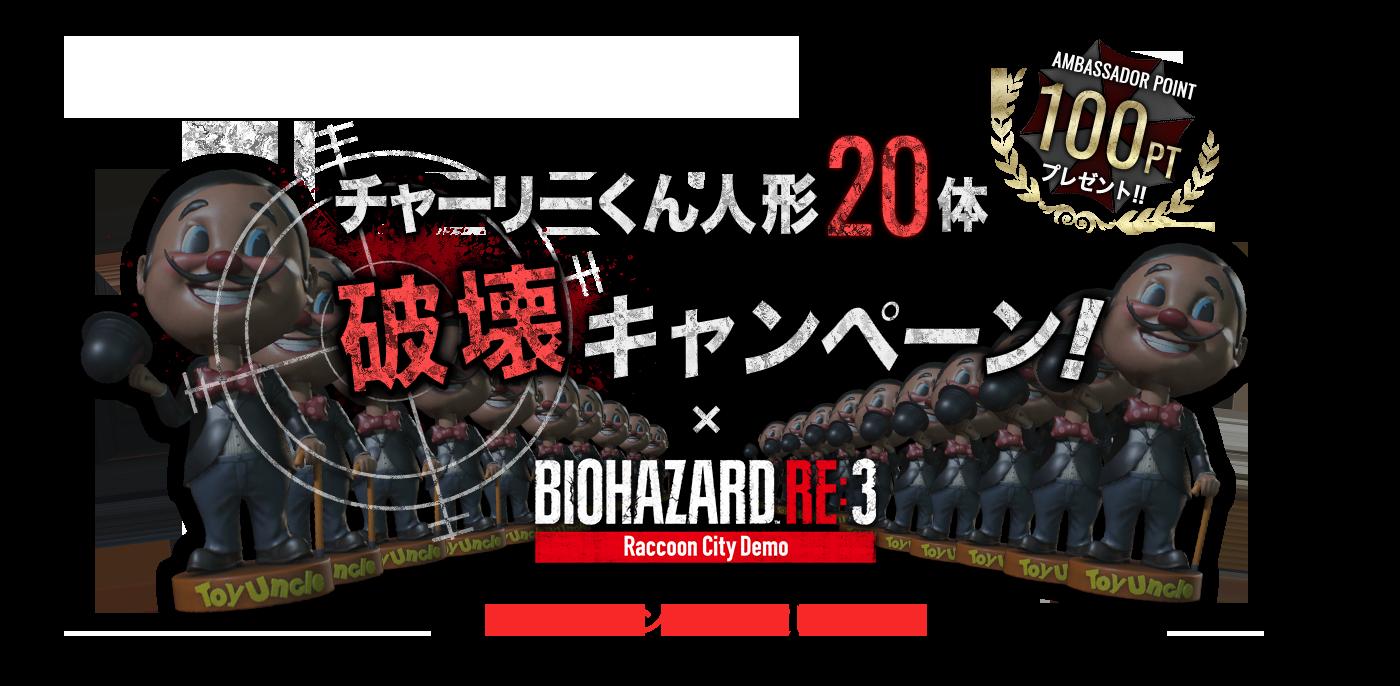 チャーリーくん人形20体破壊キャンペーン!                             ×                             BIOHAZARD RE:3                             Raccoon City Demo