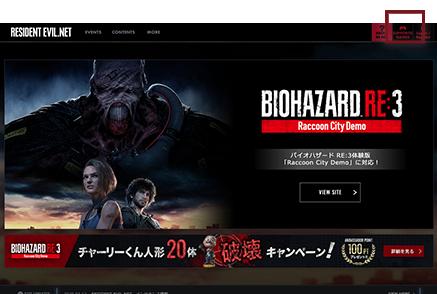 1. RE NETにログインし、画面右上の「SUPPORTED GAMES > BIOHAZARD RE:3 >利用するプラットフォーム」を選択